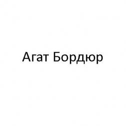 Агат Бордюр