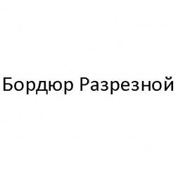 Бордюр Разрезной