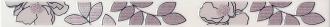 Бордюр Ньюпорт Цветы фиолетовый STG/C235/15010