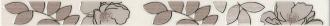 Бордюр Ньюпорт Цветы коричневый STG/A235/15010